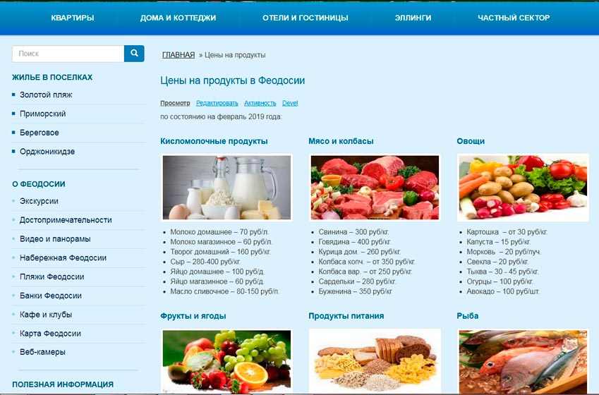 Сайт про отдых в Феодосии