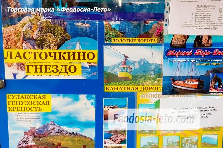 Предлагаются экскурсии во все направления по Крыму