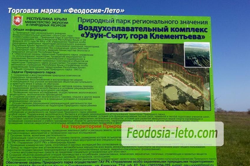 Природный парк гора Клеменьтева. Воздухоплавательный комплекс