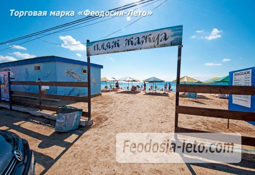 Пляж Жажда в Феодосии - фотография № 1