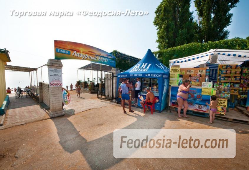 Пляж Лазурный берег (Динамо) в Феодосии - фотография № 1