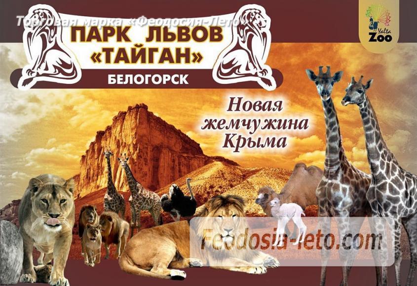 Парк львов «Тайган» в Белогорске - фотография № 16