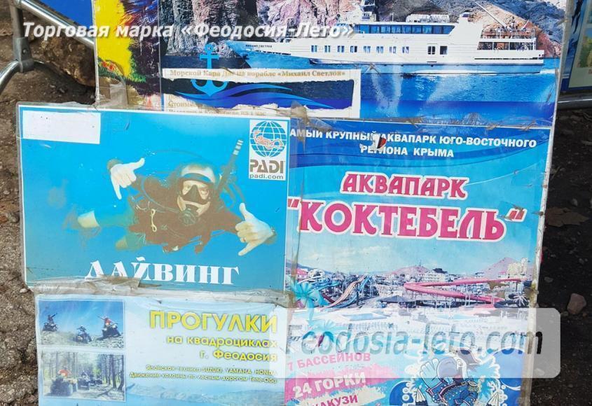 Точка продажи билетов в Феодосии на экскурсии - фотография № 5
