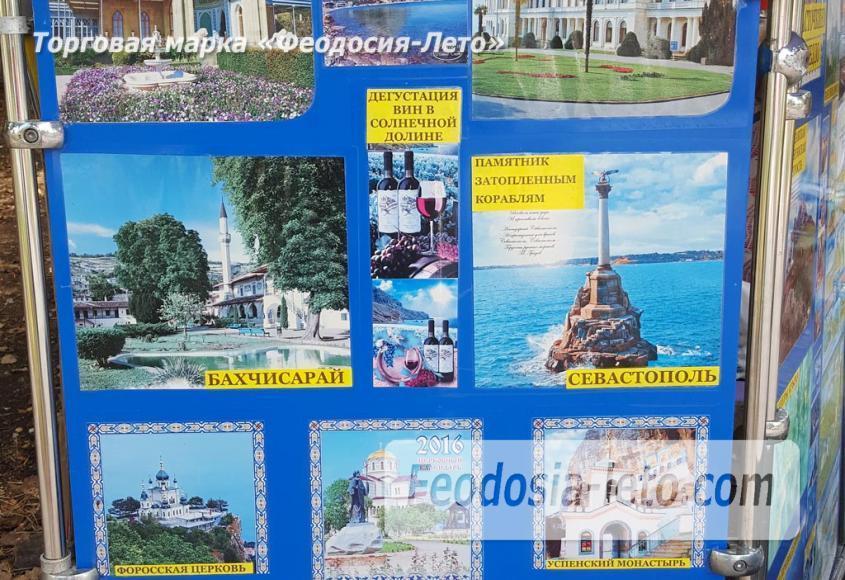 Точка продажи билетов в Феодосии на экскурсии - фотография № 6