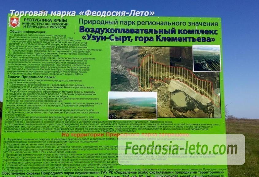 Крым Феодосия Коктебель. Природный парк Гора Клеменьева - фотография № 3