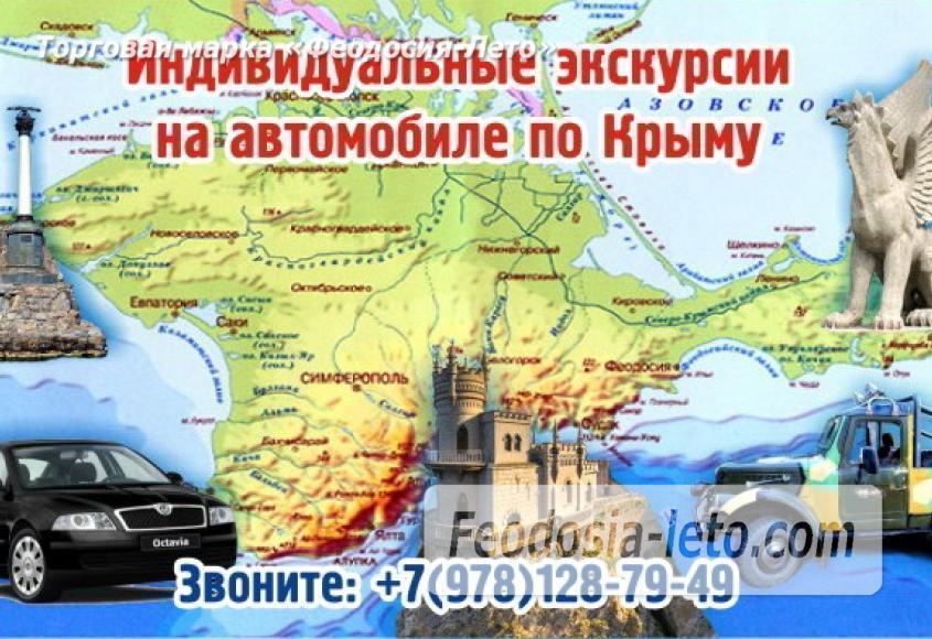 Индивидуальные экскурсии по Крыму из Феодосии на автомобиле - фотография № 2