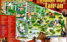 Крым Белогорск парк львов Тайган