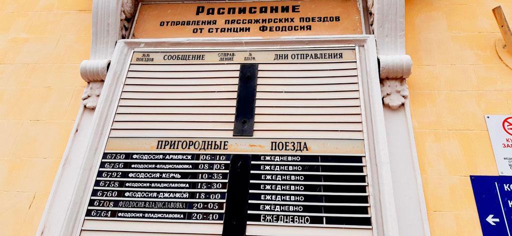 Текущие расписание поездов