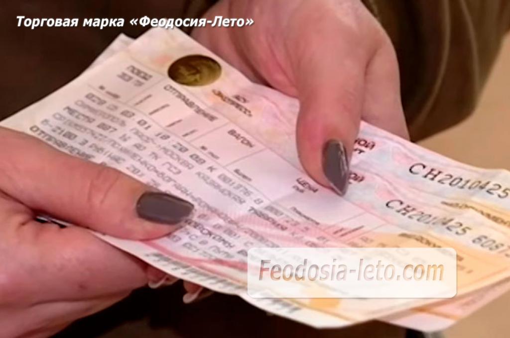 Купить билеты на поезд в Феодосию