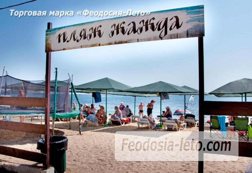 Пляжи Феодосии на Черноморской набережной - фотография № 28