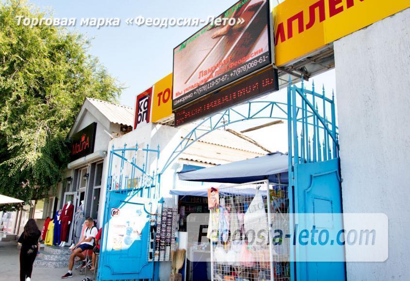 Центральный рынок Феодосии - фотография № 1