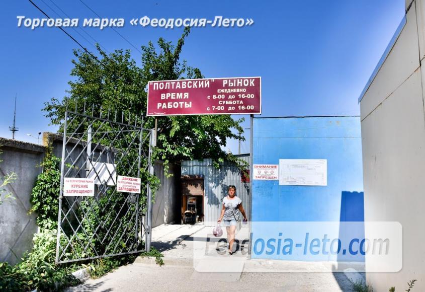 Полтавский рынок в г. Феодосия - фотография № 1
