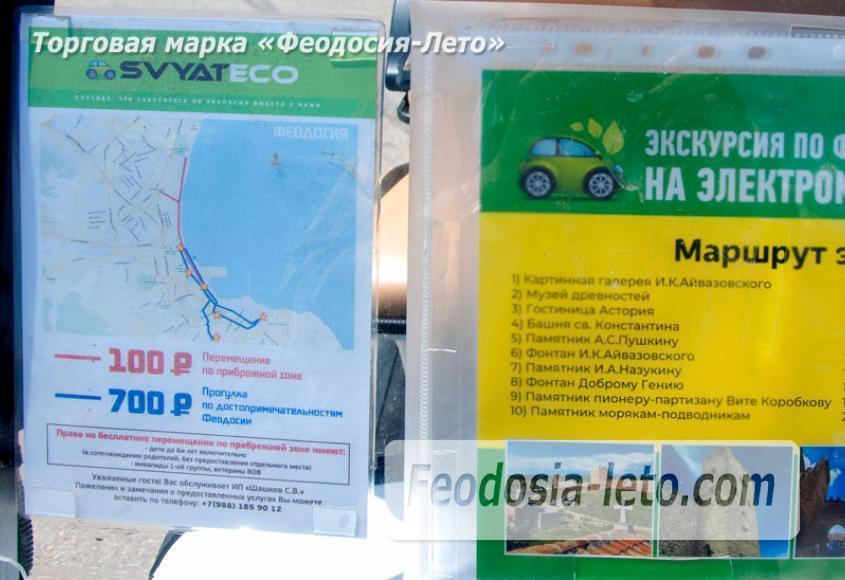 Экскурсии по Феодосии: стоимость проезда на электромобиле - фотография № 2