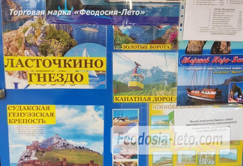 Точка продажи билетов в Феодосии на экскурсии - фотография № 3