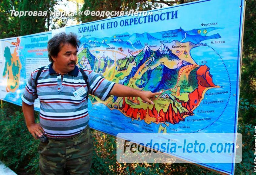 Карадагский заповедник в Крыму - фотография № 2