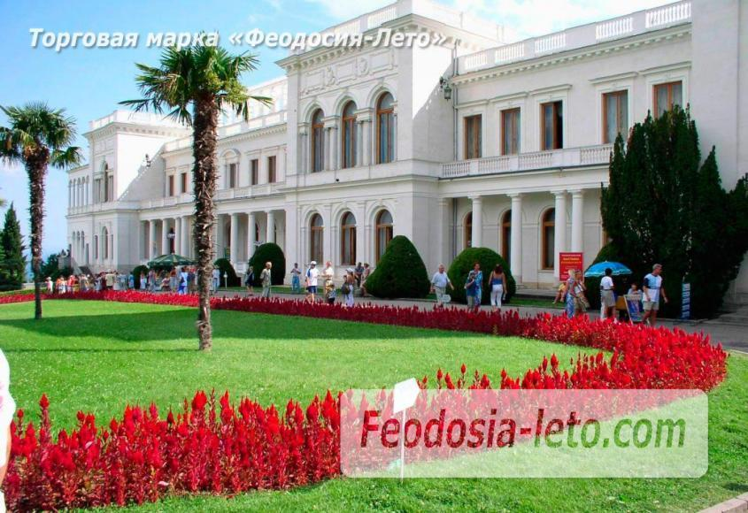 Ливадийский дворец в п. Ливадия город Ялта - фотография № 2