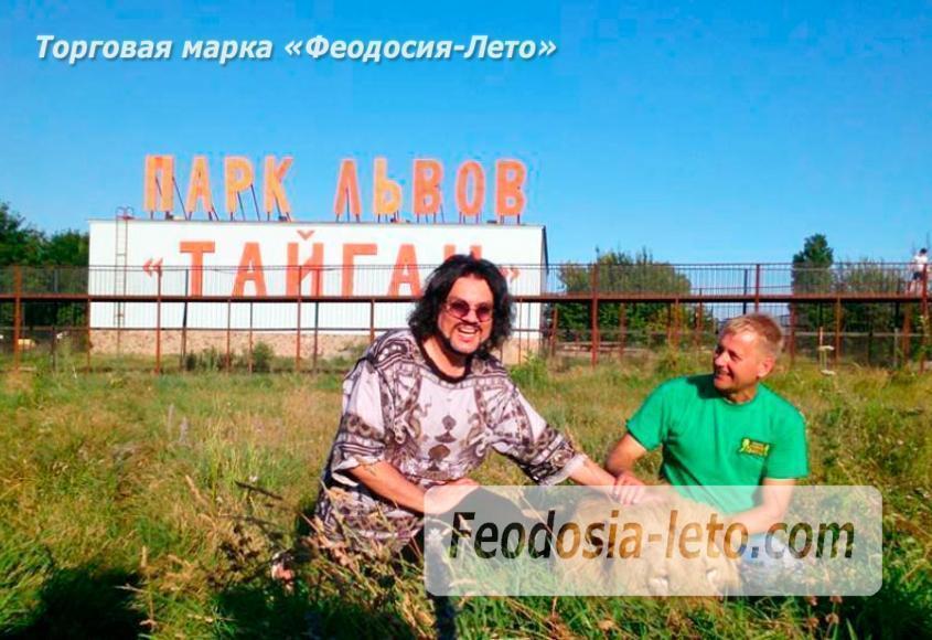 Крым Белогорск парк львов Тайган - фотография № 4