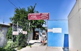 Полтавский рынок в г. Феодосия